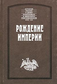 Фото Иоганн Корб, Иван Желябужский, Андрей Матвеев Рождение империи