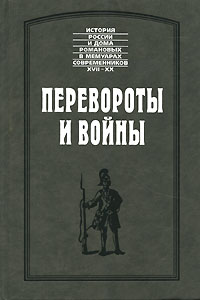 Перевороты и войны