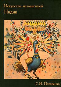Искусство независимой Индии. С. И. Потабенко