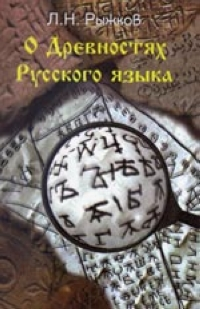 Рыжков Л. О древностях русского языка и г семенов хранители исторического наследия