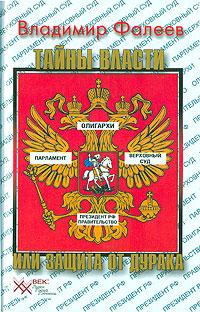 Владимир Фалеев Тайны власти, или Защита от Дурака