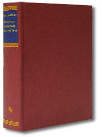 Фото Михаэль фон Альбрехт История римской литературы. Том 1