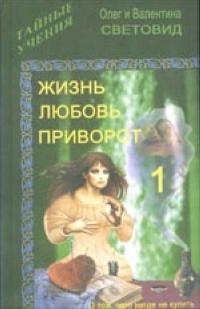 Олег и Валентина Световид Жизнь, любовь, приворот-1