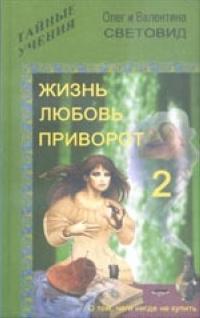 Олег и Валентина Световид Жизнь, любовь, приворот-2