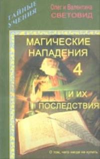 Магические нападения и их последствия-4. Олег и Валентина Световид