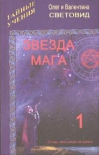 Олег и Валентина Световид Звезда мага-1
