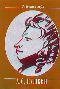 А. С. Пушкин Евгений Онегин (миниатюрное издание) вышел зайчик погулять миниатюрное издание