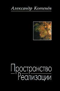 Александр Котенев Пространство Реализации александр филимонов неси добро