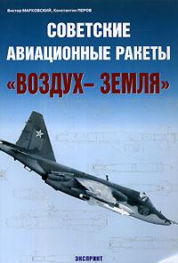 Виктор Марковский, Константин Перов Советские авиационные ракеты воздух-земля