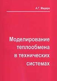 А. Г. Мадера Моделирование теплообмена в технических системах