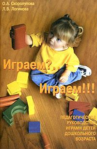 Играем?.. Играем!!! Педагогическое руководство играми детей дошкольного возраста