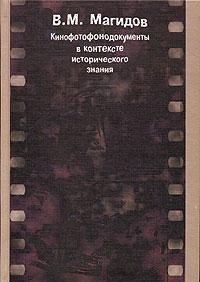 Кинофотофонодокументы в контексте исторического знания. В. М. Магидов