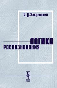 Закревский А.Д. Логика распознавания