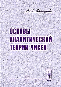 А. А. Карацуба Основы аналитической теории чисел основы теории управлени