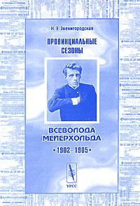 Провинциальные сезоны Всеволода Мейерхольда. 1902-1905