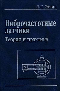 Л. Г. Эткин Виброчастотные датчики. Теория и практика