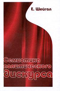 Е. Шейгал Семиотика политического дискурса