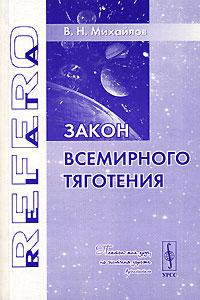 В. Н. Михайлов Закон всемирного тяготения