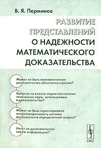В. Я. Перминов Развитие представлений о надежности математического доказательства айгнер м доказательства из книги лучшие доказательства…