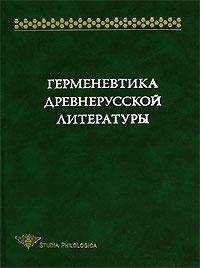 Герменевтика древнерусской литературы шедевры древнерусской литературы