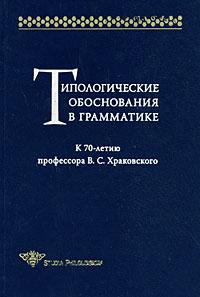 Типологические обоснования в грамматике как недвижимость в чехии гражданину россии