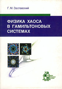 Г. М. Заславский Физика хаоса в гамильтоновых системах