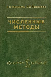 В. Ф. Формалев, Д. Л. Ревизников Численные методы вопросы математической физики и прикладной математики