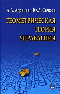 А. А. Аграчев, Ю. Л. Сачков Геометрическая теория управления
