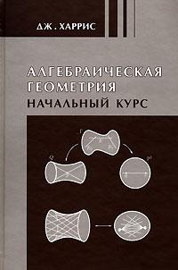 Дж. Харрис Алгебраическая геометрия. Начальный курс