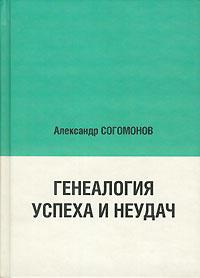 Генеалогия успеха и неудач. А. Ю. Согомонов