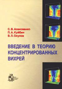 С. В. Алексеенко, П. А. Куйбин, В. Л. Окулов Введение в теорию концентрированных вихрей в а алексеенко л п алексеенко биосфера и жизнедеятельность