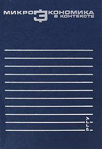 О. В. Радаева, М. В. Долгова Микроэкономика в контексте микроэкономика практический подход managerial economics учебник