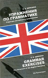 цены О. А. Березина Упражнения по грамматике. Структура английского предложения / Grammar Exercises: The Structure of the English Sentence