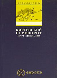 Киргизский переворот. Март-апрель 2005 куплю авто 2500 доллар в бишкеке