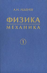 А. Н. Леденев Физика. В 5 книгах. Книга 1. Механика а в бармасов в е холмогоров курс общей физики для природопользователей механика