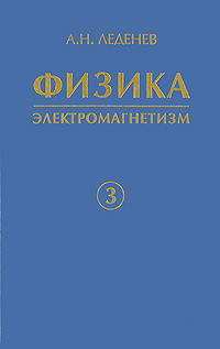 А. Н. Леденев Физика. В 5 книгах. Книга 3. Электромагнетизм статистически нерегулярные оптические и электрические кабели связи