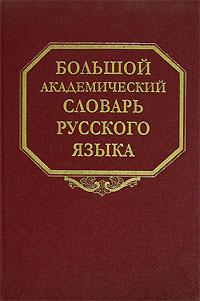 Zakazat.ru: Большой академический словарь русского языка. Том 1. А-Бишь