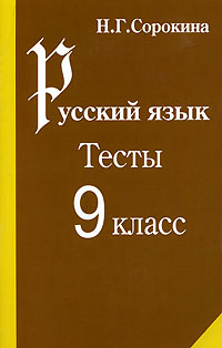 Н. Г. Сорокина Русский язык. Тесты. 9 класс фаркоп avtos на ваз 2108 2109 2113 2114 2016 тип крюка h г в н 750 50кг vaz 14