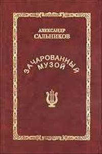 Сальников А. Зачарованный музой большие данные книга