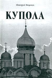 Дмитрий Вощинин Купола ISBN: 5-98912-005-2 дмитрий вощинин купола