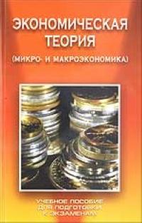Экономическая теория. Микро- и макроэкономика. Учебное пособие для подготовки к экзаменам