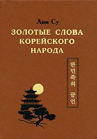 Золотые слова корейского народа. Лим Су