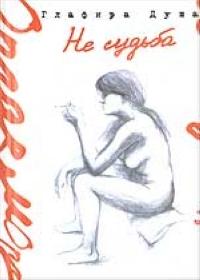 Душа Г. Не судьба мария жукова гладкова хрупкая женщина с веслом