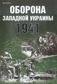 Статюк И. Оборона Западной Украины 1941 г. валентин рунов удар по украине вермахт против красной армии