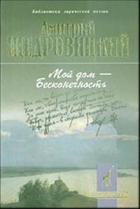 Щедровицкий Д. Мой дом - Бесконечность дмитрий щедровицкий слушая нагорную проповедь