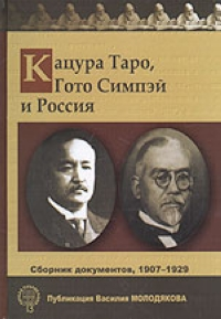 Кацура Таро, Гото Симпэй и Россия. Сборник документов. 1907-1929 гг.