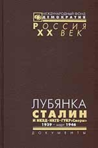 Лубянка. Сталин и НКВД - НКГБ - ГУКР