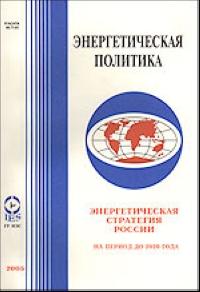 Энергетическая стратегия России на период до 2020 года. ламборджини авентадор купить в россии