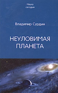 Сурдин В. Неуловимая планета книги эксмо счастливый случай