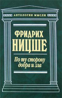 Фридрих Ницше По ту сторону добра и зла книги эксмо по ту сторону добра и зла